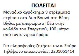 aggelia-oikopedou